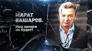 Марат Башаров. Мне ничего не будет!