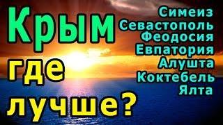 Крым. Где лучше всего отдыхать?