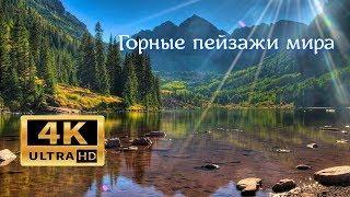 Релакс Видео 4К: Горные пейзажи мира #johnny kirillov