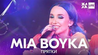 MIA BOYKA - Прятки /// ЖАРА LITE