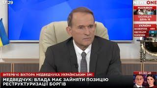 Интервью Виктора Медведчука украинским СМИ | 01.04.2020