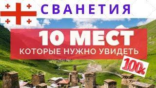 Грузия СВАНЕТИЯ /10 Мест которые стоит посмотреть/Georgia /საქართველო/