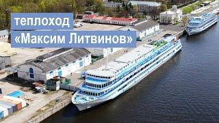 Теплоход «Максим Литвинов». Обзор