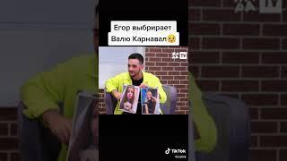 Егор Шип делает выбор между Валей Карнавал и Соней Слипи