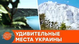 Затопленное село и меловые горы! Невероятные места, которые стоит посетить в Украине — ICTV