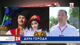 Симферополь отмечает День города