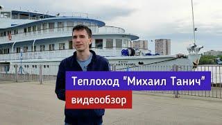 """Теплоход """"Михаил Танич"""" (эконом-класс) - подробный видеообзор   Андрей Переверзев"""