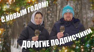Новогоднее поздравление наших подписчиков! Что было? И что будет!