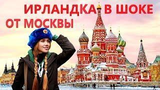 ИРЛАНДКА о МОСКВЕ и РУССКИХ ! Удивительные факты о Москве ! Русский перевод.