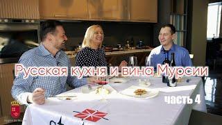 Русская кухня и вина Мурсии 4 часть