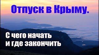 С чего начать свой отпуск в Крыму и где его закончить.