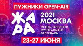 ФЕСТИВАЛЬ ЖАРА'21 В ЛУЖНИКАХ /// OPEN-AIR /// 23-27 июня