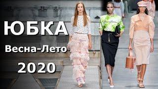 Модная Юбка весна-лето 2020 / Lookbook