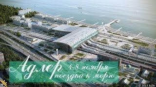 Адлер Еду к морю Отдых с 4 по 8 ноября