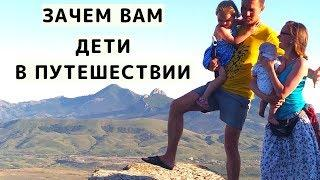 Зачем Путешествовать с ДЕТЬМИ. Брать ли Детей на ОТДЫХ и в Путешествие