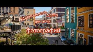 УДИВИТЕЛЬНЫЕ МЕСТА ДЛЯ ТВОИХ ФОТОГРАФИЙ /КУДА СХОДИТЬ В МОСКВЕ/АРТПЛЕЙ