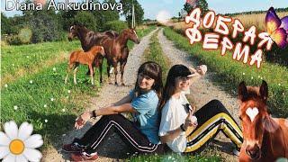 "Диана Анкудинова (Diana Ankudinova) ""Добрая ферма"""