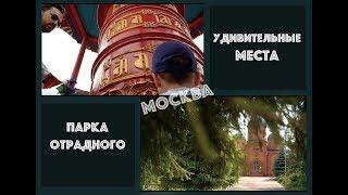 Удивительные места Москвы / Парк Отрадное / Буддистская ступа в Москве       #семейныйвлогголубевых