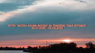 "Круиз ""Москва-Казань-Москва"" на теплоходе Илья Муромец 30.07.2020 - 08.08.2020"