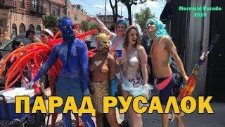 Парад Русалок 2019 на Кони Айленд, Нью-Йорк