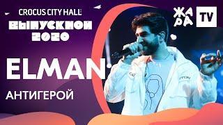 Elman - Антигерой /// КРОКУС ВЫПУСКНОЙ 2020