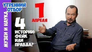 Фейк или правда: 4 истории к 1 апреля. Игорь Фадеев