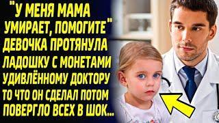 Девочка протянула ладошку с монетами и обратилась к доктору со слезами на глазах: Спасите мою маму.
