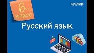 Русский язык. 6 класс /07.09.2020/