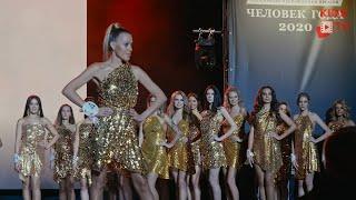 Краса России Санкт-Петербург 2020