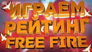 Стрим по Free Fire   STALKER-ЮТУБ. всё Привет на 1,5к и на 2к подписчиков будут турниры на Алмазы.