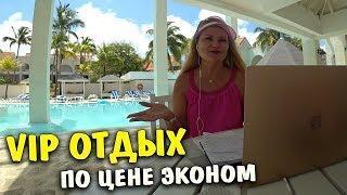Как недорого отдохнуть? VIP отдых по Цене Эконом   Клубная система номеров   Отели на Кубе