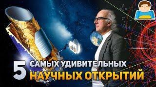 Топ 5 самых удивительных научных открытий 2010-2020 годов | Plushkin