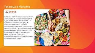 Фестивали мира. Анонс мероприятий в мире с 16.07.2019