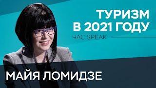 Майя Ломидзе: полеты в Беларусь, отпуск в России, кэшбэк и «ковидный туризм» // Час Speak