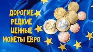 Дорогие, редкие и ценные евромонеты. Монеты Евро.
