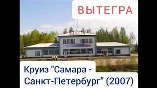 """Вытегра. Круиз """"Самара - Санкт-Петербург"""" (2007). Vytegra. Cruise """"Samara - St. Petersburg""""."""