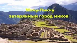 Мачу-Пикчу затерянный  город инков.Экскурсионные туры в Перу.