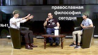 #41 - Православная философия сегодня: Тело, общение, метамодерн (Александр Филоненко: ч. 2)