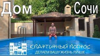 Купить Дом в Сочи с Бассейном / Дагомыс / Недвижимость Сочи