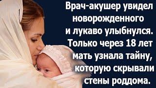 Врач-акушер лукаво улыбнулся и вынес новорожденного. Только через 18 лет мать узнает тайну. Субтитры