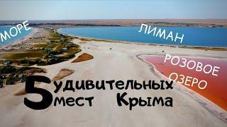 ТОП 5 удивительных мест Крыма которые точно стоит посмотреть