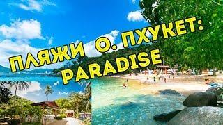 Идеальный пляж для детей на Пхукете. Пляж парадайз Paradise beach Phuket 2017