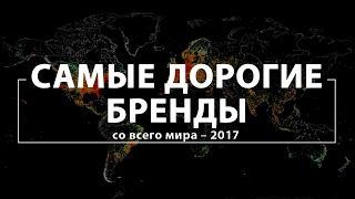 Самые дорогие бренды со всего мира – 2017