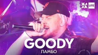 GOODY - Ламбо /// ЖАРА LITE