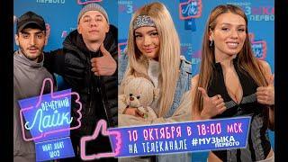 Валя Карнавал   Люся Чеботина    Xcho & Macan   ШОУ  Вечерний Лайк