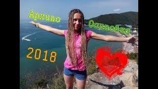 Архипо-Осиповка август 2018 / ЛУЧШИЙ ОТДЫХ / ЧИСТОЕ ЧЕРНОЕ МОРЕ