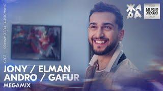 Jony, Andro, Elman, Gafur - MEGAMIX /// ЖАРА DIGITAL MUSIC AWARDS 2020