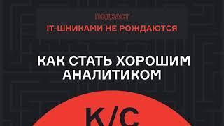 Анатолий Карпов: как стать хорошим аналитиком