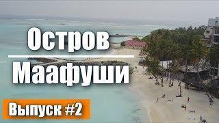 Остров Маафуши - Бюджетный отдых на мальдивах - для бомжей и нищебродов.