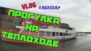 Павлодар / Теплоход / Отдых 2019 / Своим ходом